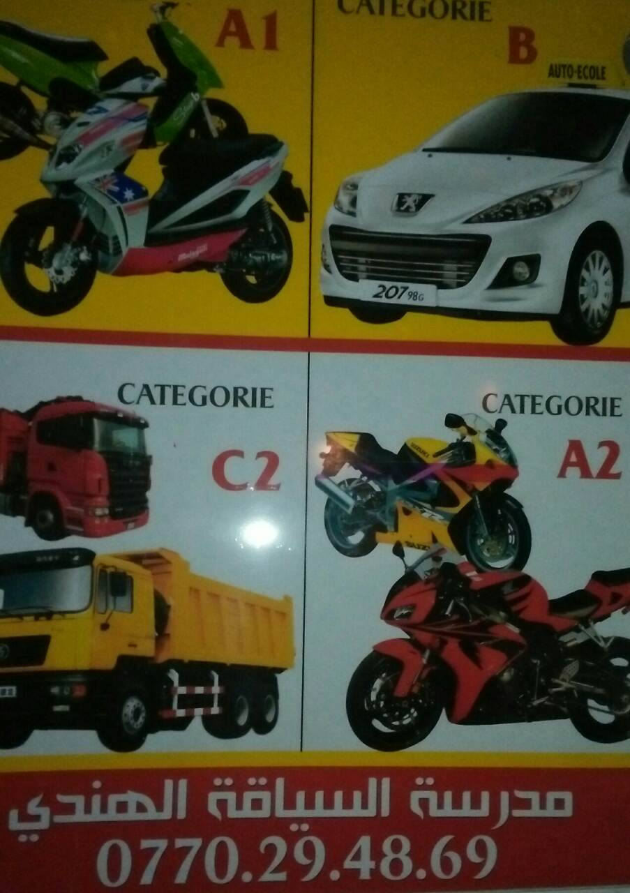 Permis De Conduire De toutes Catégories A1,A2,B,C2 ouedkniss