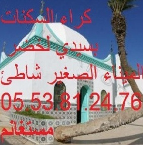 location sidi lakhdar ouedkniss